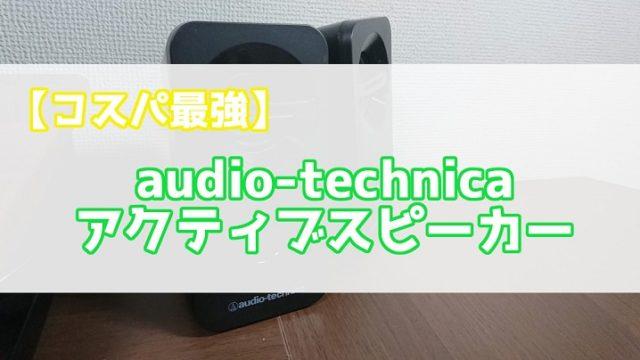 オーディオテクニカアクティブスピーカー