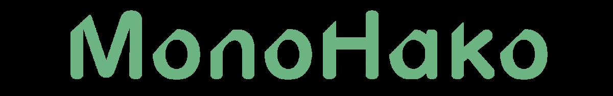 モノハコ(MonoHako)