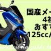 国産4メーカーのおすすめ125ccバイク・スクーター|実用性重視からツーリングまで